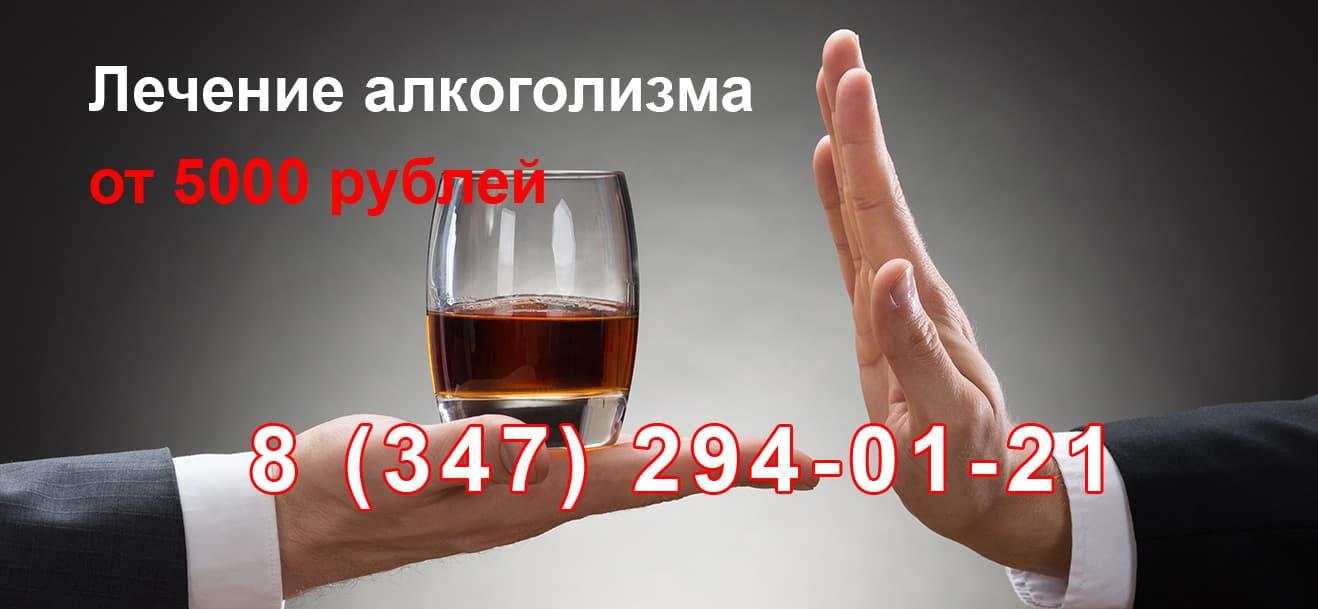 Эффективное лечение алкогольной зависимости