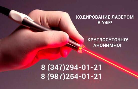 Круглосуточное кодирование лазеров в Уфе