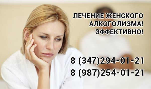 Профессиональное лечение женского алкоголизма