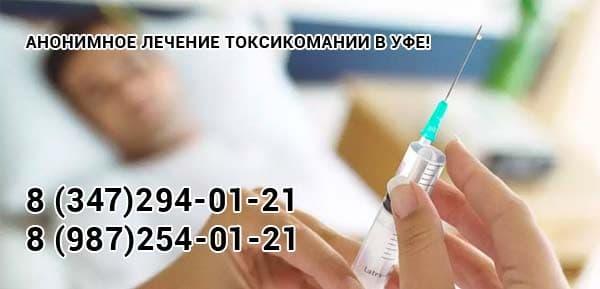 Эффективное лечение токсикомании