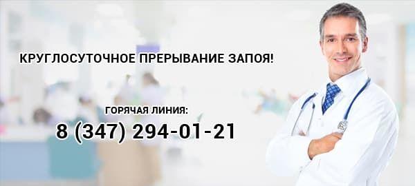 Наркологическая помощь на дому от лучших специалистов