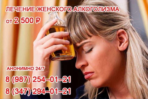 Женский алкоголизм излечим в нашей клинике